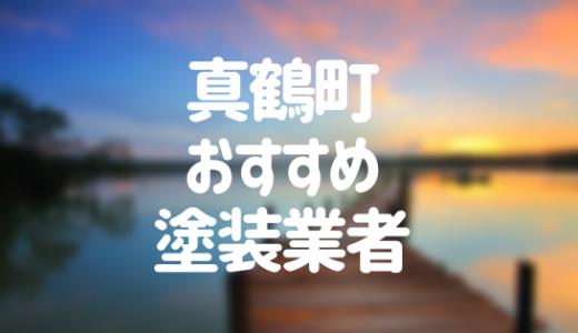 神奈川県真鶴町の「外壁塗装・屋根塗装」おすすめ業者を一覧で紹介!