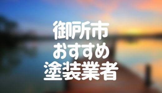 奈良県御所市の「外壁塗装・屋根塗装」おすすめ業者を一覧で紹介!