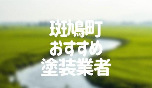 奈良県斑鳩町の「外壁塗装・屋根塗装」おすすめ業者を一覧で紹介!