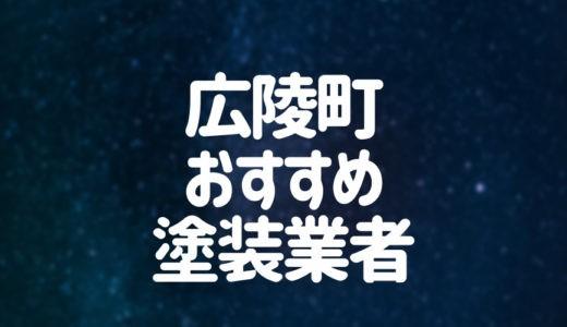 奈良県広陵町の「外壁塗装・屋根塗装」おすすめ業者を一覧で紹介!