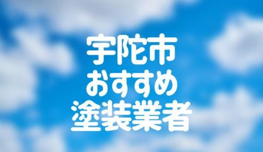 奈良県宇陀市の「外壁塗装・屋根塗装」おすすめ業者を一覧で紹介!