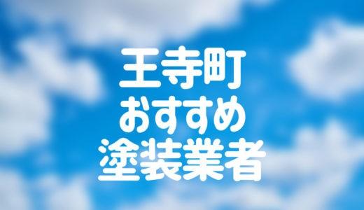 奈良県王寺町の「外壁塗装・屋根塗装」おすすめ業者を一覧で紹介!