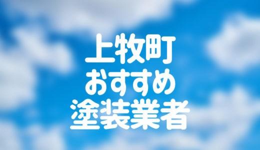 奈良県上牧町の「外壁塗装・屋根塗装」おすすめ業者を一覧で紹介!