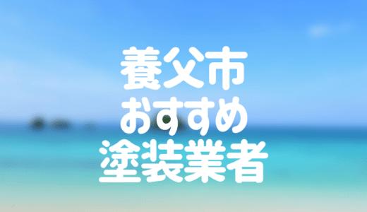 兵庫県養父市の「外壁塗装・屋根塗装」おすすめ業者を一覧で紹介!
