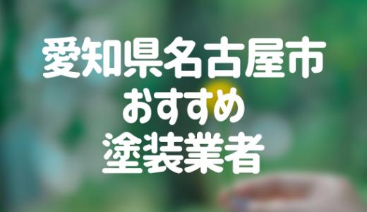 愛知県名古屋市|区ごとの「外壁塗装・屋根塗装」おすすめ業者とは?最新助成金情報も!