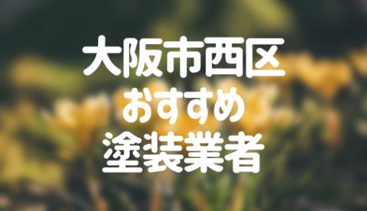 大阪府大阪市西区の「外壁塗装・屋根塗装」おすすめ業者を一覧で紹介!