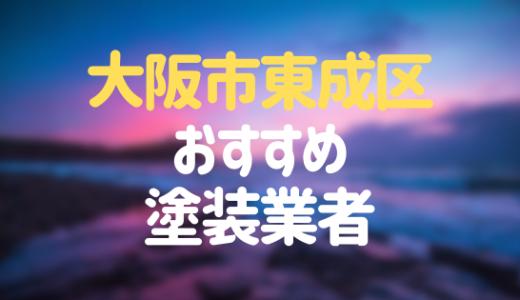 大阪府大阪市東成区の「外壁塗装・屋根塗装」おすすめ業者を一覧で紹介!