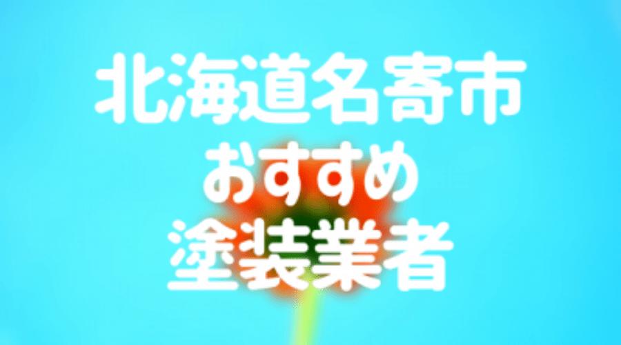 北海道名寄市の「外壁塗装・屋根塗装」おすすめ業者を一覧で紹介!