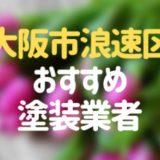 大阪府大阪市浪速区の「外壁塗装・屋根塗装」おすすめ業者を一覧で紹介!