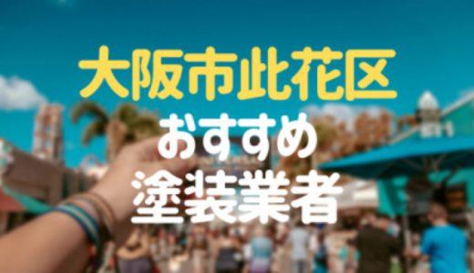 大阪府大阪市此花区の「外壁塗装・屋根塗装」おすすめ業者を一覧で紹介!