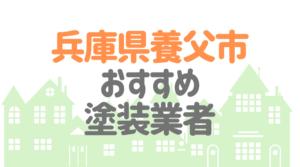 兵庫県養父市おすすめ塗装業者