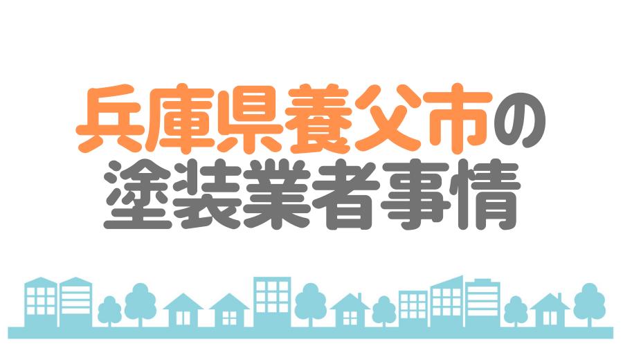 兵庫県養父市の塗装業者事情