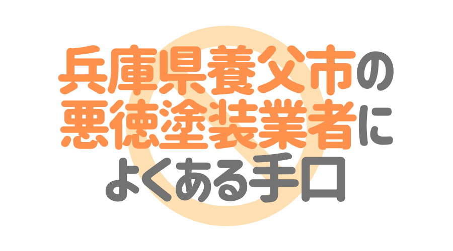 兵庫県養父市の悪徳塗装業者によくある手口