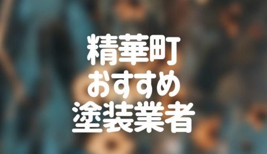 京都府精華町の「外壁塗装・屋根塗装」おすすめ業者を一覧で紹介!