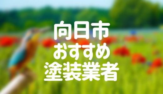 京都府向日市の「外壁塗装・屋根塗装」おすすめ業者を一覧で紹介!