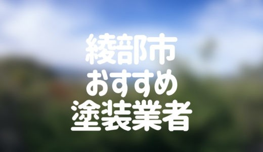 京都府綾部市の「外壁塗装・屋根塗装」おすすめ業者を一覧で紹介!