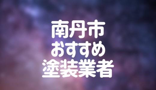 京都府南丹市の「外壁塗装・屋根塗装」おすすめ業者を一覧で紹介!
