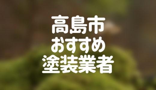 滋賀県高島市の「外壁塗装・屋根塗装」おすすめ業者を一覧で紹介!