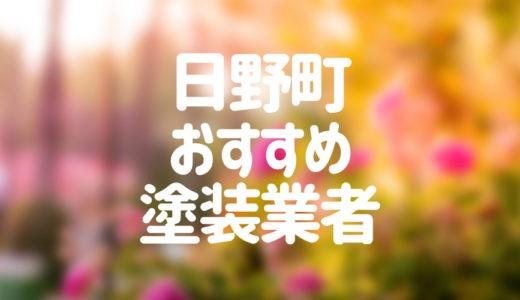滋賀県日野町の「外壁塗装・屋根塗装」おすすめ業者を一覧で紹介!