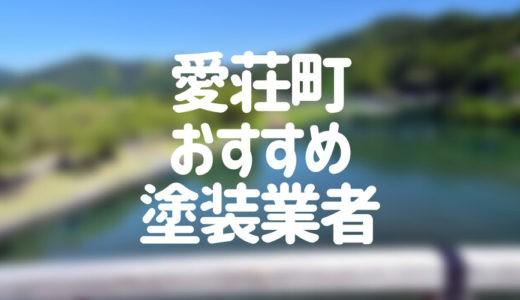 滋賀県愛荘町の「外壁塗装・屋根塗装」おすすめ業者を一覧で紹介!