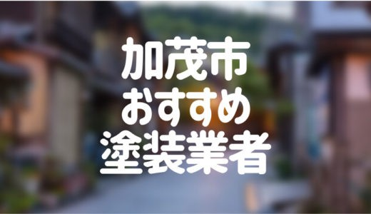 新潟県加茂市の「外壁塗装・屋根塗装」おすすめ業者を一覧で紹介!