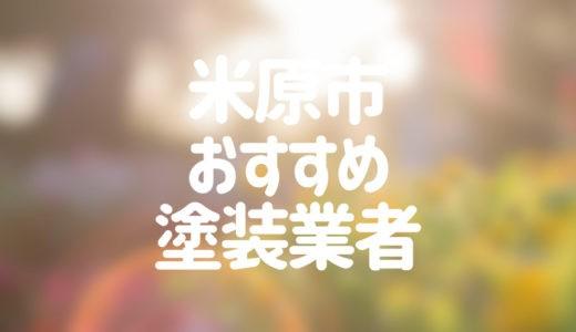 滋賀県米原市の「外壁塗装・屋根塗装」おすすめ業者を一覧で紹介!
