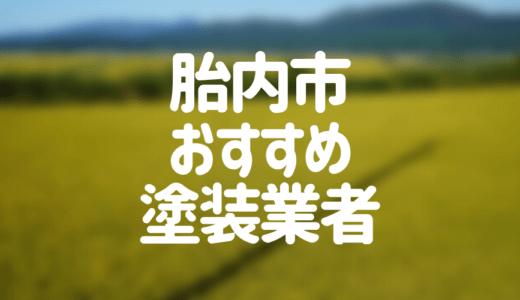 新潟県胎内市の「外壁塗装・屋根塗装」おすすめ業者を一覧で紹介!