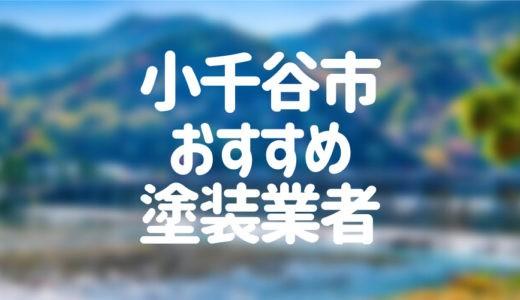 新潟県小千谷市の「外壁塗装・屋根塗装」おすすめ業者を一覧で紹介!
