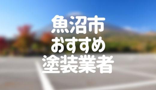 新潟県魚沼市の「外壁塗装・屋根塗装」おすすめ業者を一覧で紹介!