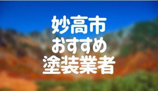新潟県妙高市の「外壁塗装・屋根塗装」おすすめ業者を一覧で紹介!
