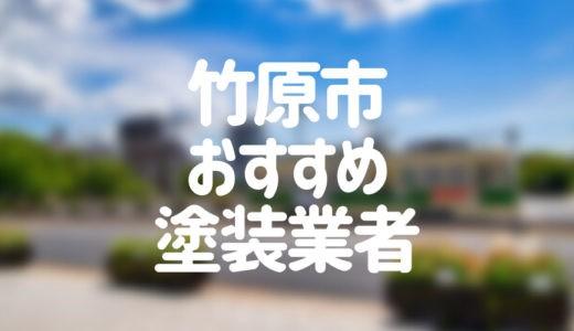 広島県竹原市の「外壁塗装・屋根塗装」おすすめ業者を一覧で紹介!