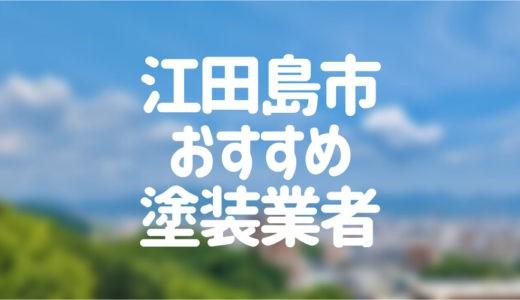 広島県江田島市の「外壁塗装・屋根塗装」おすすめ業者を一覧で紹介!