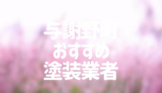 京都府与謝野町の「外壁塗装・屋根塗装」おすすめ業者を一覧で紹介!
