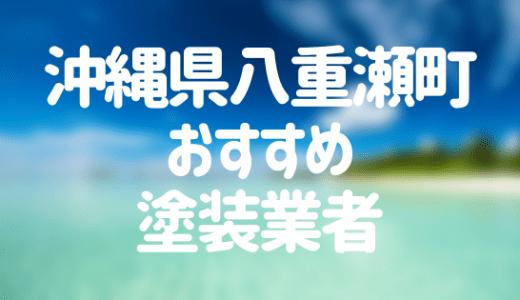 沖縄県八重瀬町の「外壁塗装・屋根塗装」おすすめ業者を一覧で紹介!