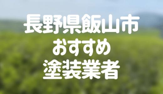 長野県飯山市の「外壁塗装・屋根塗装」おすすめ業者を一覧で紹介!