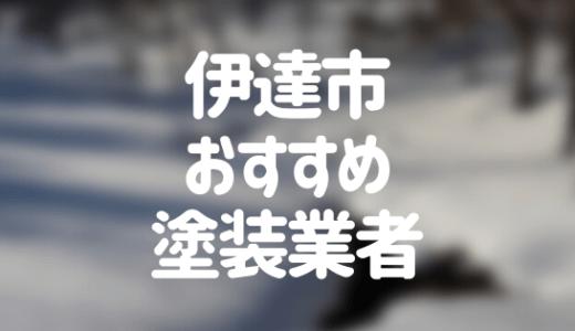 北海道伊達市の「外壁塗装・屋根塗装」おすすめ業者を一覧で紹介!