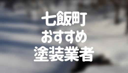 北海道七飯町の「外壁塗装・屋根塗装」おすすめ業者を一覧で紹介!