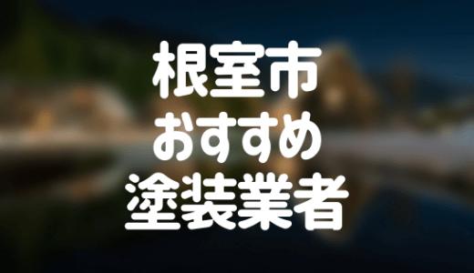 北海道根室市の「外壁塗装・屋根塗装」おすすめ業者を一覧で紹介!