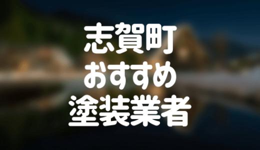 石川県志賀町の「外壁塗装・屋根塗装」おすすめ業者を一覧で紹介!