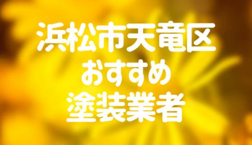 静岡県浜松市天竜区の「外壁塗装・屋根塗装」おすすめ業者を一覧で紹介!