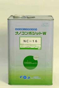 ナノコンポジットw