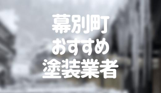 北海道幕別町の「外壁塗装・屋根塗装」おすすめ業者を一覧で紹介!