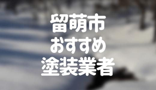 北海道留萌市の「外壁塗装・屋根塗装」おすすめ業者を一覧で紹介!
