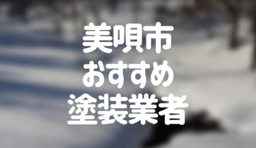 北海道美唄市の「外壁塗装・屋根塗装」おすすめ業者を一覧で紹介!