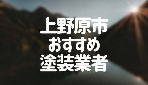 山梨県上野原市の「外壁塗装・屋根塗装」おすすめ業者を一覧で紹介!
