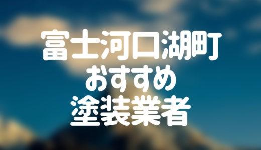 山梨県富士河口湖町の「外壁塗装・屋根塗装」おすすめ業者を一覧で紹介!
