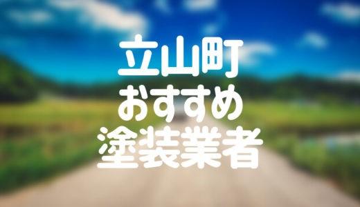 富山県立山町の「外壁塗装・屋根塗装」おすすめ業者を一覧で紹介!