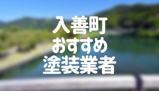 富山県入善町の「外壁塗装・屋根塗装」おすすめ業者を一覧で紹介!