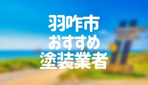 石川県羽咋市の「外壁塗装・屋根塗装」おすすめ業者を一覧で紹介!