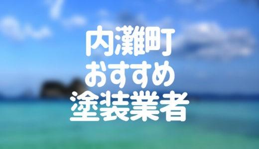 石川県内灘町の「外壁塗装・屋根塗装」おすすめ業者を一覧で紹介!